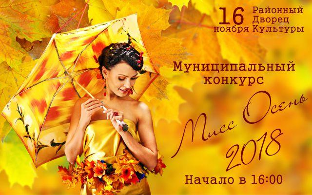обоев картинки номера участниц на мисс осень использовались времена карафуто