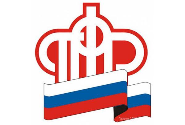 Пенсионный фонд красноармейск саратовская область личный кабинет стоимостная оценка потребительской корзины а также расходы по обязательным платежам и сборам